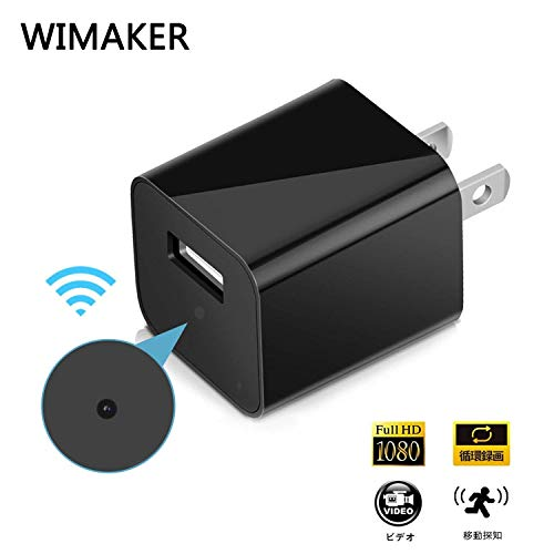 Wimaker WiFi Mini Spy Hidden Camera, Wireless HD 1080P USB Charger Camera Nanny Hidden Video Cam with Remote View/Motion Detection/Loop Recording for Home Security Surveillance