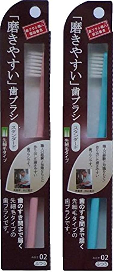 間聞く過剰磨きやすい歯ブラシ スタンダード 先細毛タイプ ふつう 12本 アソート(ピンク、ブルー、グリーン、パープル)