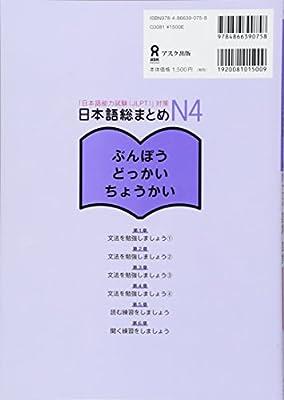 日本語総まとめ N4 文法・読解・聴解 Nihongo Soumatome N4