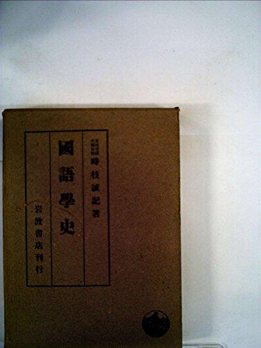 国語学史 (1966年)