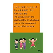 The Behaviors of the psychopathy or a bullying type or the communist and an officious type (Japanese Edition)