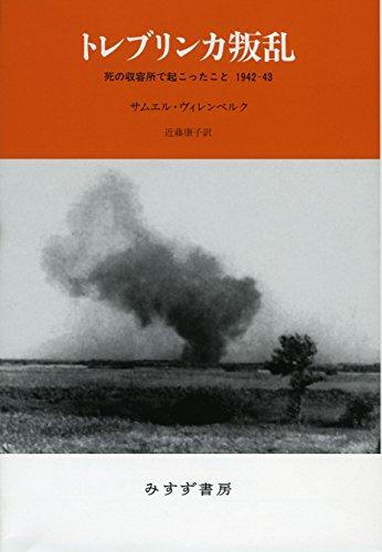 トレブリンカ叛乱――死の収容所で起こったこと1942-43