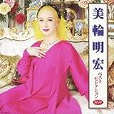 美輪明宏 ベストセレクション2010
