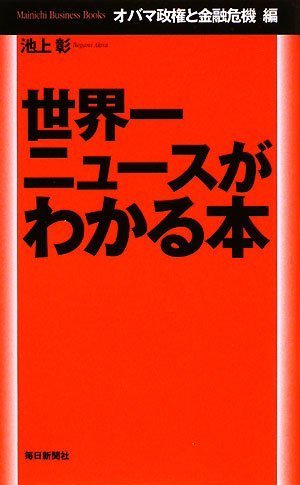 世界一ニュースがわかる本 オバマ政権と金融危機編 (Mainichi Business Books)