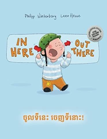 In here, out there! Chol ti nis, chenh ti nus!: Children's Picture Book English-Khmer/Cambodian (Bilingual Edition/Dual (Study English Khmer)