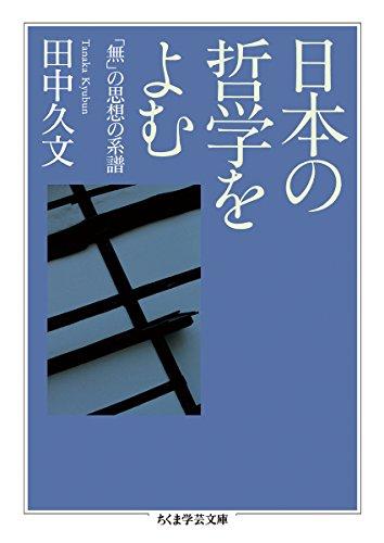 日本の哲学をよむ: 「無」の思想の系譜 (ちくま学芸文庫)