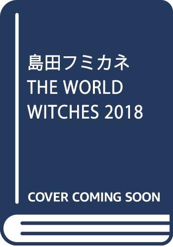 島田フミカネ THE WORLD WITCHES 2018
