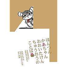 Hougen Ehon Hontsun Kachan Oitaken Chouou no Kotoba Hougen Ehon Hontono Kachan (Japanese Edition)