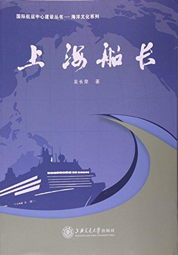 民国漫画·上海泼克