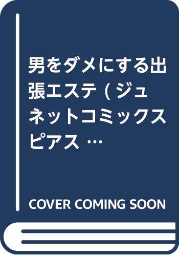 男をダメにする出張エステ (ジュネットコミックス ピアスシリーズ)