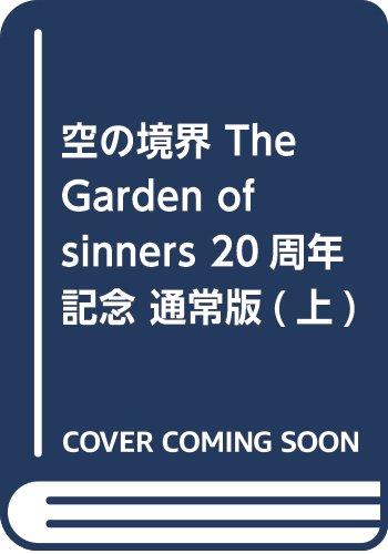 空の境界 the Garden of sinners 20周年記念版 通常版(上)