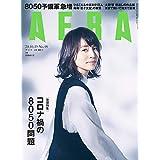 AERA 2020年 10/19号