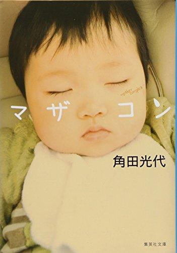 マザコン (集英社文庫)