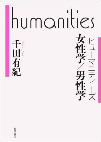 女性学/男性学 (ヒューマニティーズ)