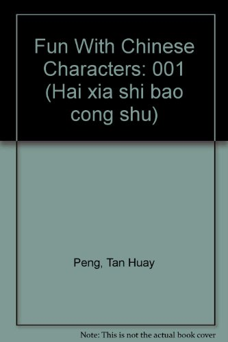 fun-with-chinese-characters-volume-1-hai-xia-shi-bao-cong-shu-the-straits-times-collection