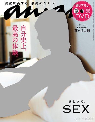 an・an (アン・アン) 2013年 8/21号 [雑誌]