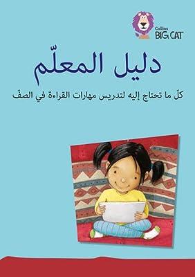 Collins Big Cat Arabic Readers: Teacher's Guide + CD-ROM