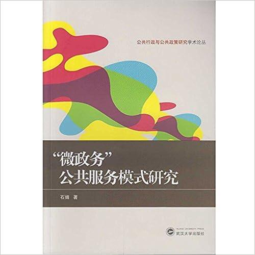微政务公共服务模式研究/公共行政与公共政策研究学术论丛