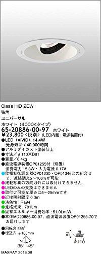 マックスレイ 照明器具 基礎照明 TAURUS-S LEDユニバーサルダウンライト φ100 狭角 HID20Wクラス ホワイト(4000Kタイプ) 連続調光 65-20886-00-97 B077BMSFWL