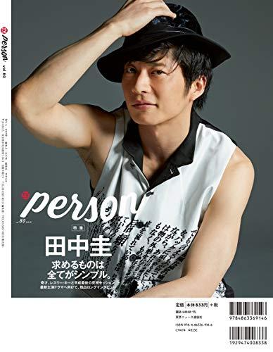 TVガイド PERSON vol.80 追加画像
