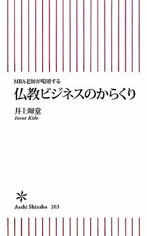 MBA老師が喝破する 仏教ビジネスのからくり (朝日新書)
