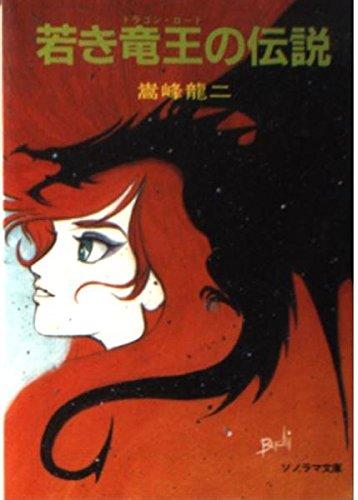 若き竜王(ドラゴンロード)の伝説 (ソノラマ文庫 (304))