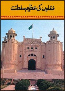 Mughloan Ki Azeem Sultanat