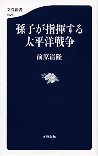孫子が指揮する太平洋戦争 (文春新書)