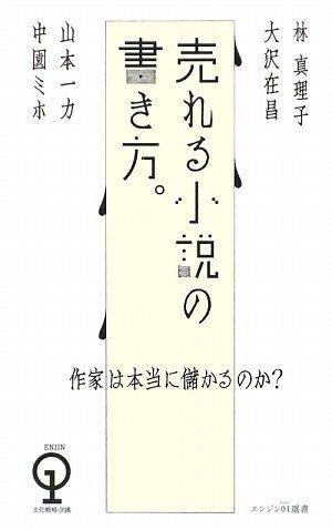 売れる小説の書き方 (エンジン01選書)