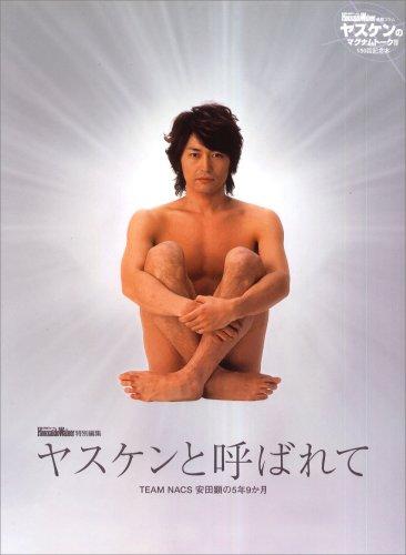 ヤスケンと呼ばれて―Team NACS安田顕の5年9か月