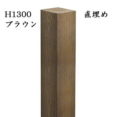 玄関門柱 柱 凹凸木目模様 人工木材 デザインポール ブラウン 直埋め300mm H1600 90角柱 フェンス デザイン柱 B0793RK65K