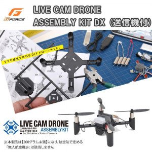 G-FORCE ジーフォース LIVE CAM DRONE ASSEMBLY KIT DX (送信機付) GB390 DIYドローンキット B074T4GT3S
