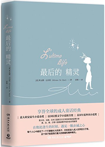 The Last Elf (Chinese Edition)