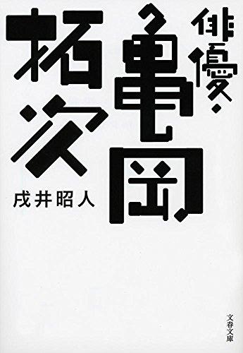 俳優・亀岡拓次 (文春文庫)