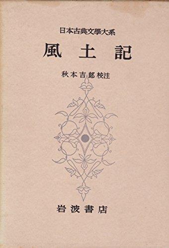 日本古典文学大系 2 風土記