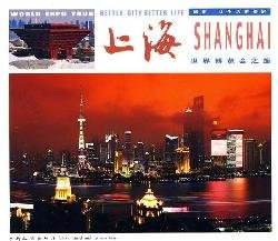 Shanghai: World Expo Tour, Chinese and English, Hardcover