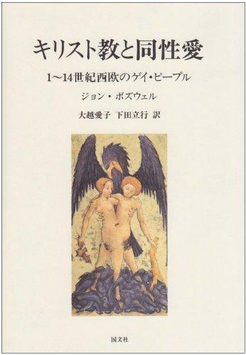 キリスト教と同性愛―1~14世紀西欧のゲイ・ピープル