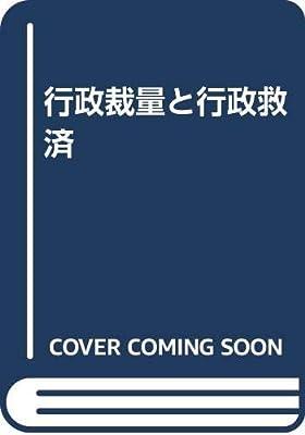 行政裁量と行政救済 | 阿部 泰隆 |本 | 通販 | Amazon