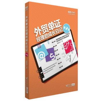 Read Online The growth of foreign trade documents manager diary (second edition)(Chinese Edition) pdf epub