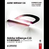 Adobe InDesign CS5中文版经典教程 (Adobe公司经典教程 7)