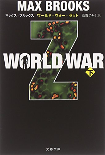 WORLD WAR Z〈下〉 (文春文庫)
