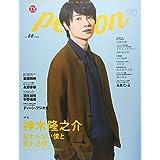 TVガイド PERSON vol.68
