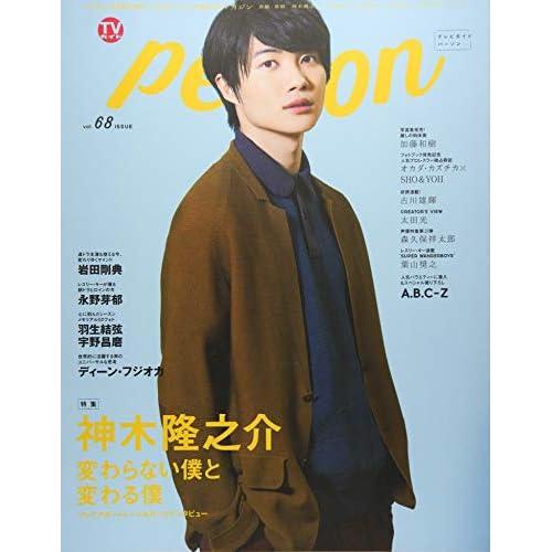 TVガイド PERSON vol.68 表紙画像