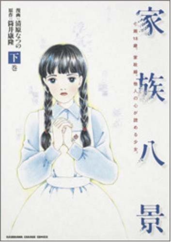 家族八景 下巻  (KADOKAWA CHARGE COMICS 16-2)