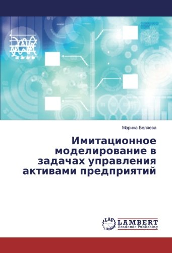 Имитационное моделирование в задачах управления активами предприятий (Russian Edition) pdf epub