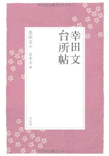 幸田文 台所帖