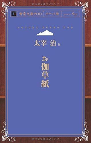 お伽草紙 (青空文庫POD(ポケット版))