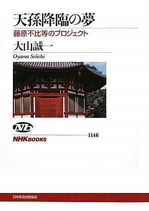 天孫降臨の夢―藤原不比等のプロジェクト (NHKブックス)