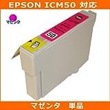 エプソン(EPSON)対応 ICM50 互換インクカートリッジ マゼンタ【単品】JISSO-MARTオリジナル互換インク