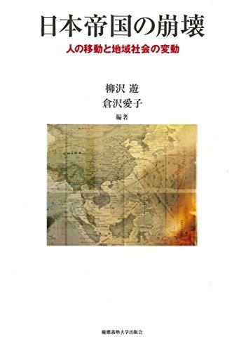 日本帝国の崩壊――人の移動と地域社会の変動
